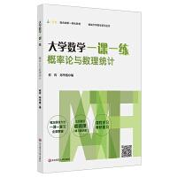 大学数学一课一练:概率论与数理统计(i教育・融合创新一体化教材,挑战大学数学系列丛书)