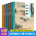 家庭共读中国古诗词(套装共6册 含古诗词中的传统节日 动物植物 季节时令 家国情怀 亲情友情 山水田园 )