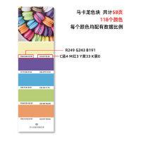 马卡龙色系色卡 马卡龙配色色卡纸Macaron粉嫩少女色系色卡CMYK RGB印刷色卡色彩搭配中文名称甜品烘焙色卡