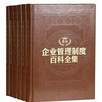 企业管理制度百科全集 企业经典管理 企业制度管理皮面16开精装6册