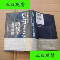 【二手旧书9成新】日文原版:eエコノミ一�r代の经营战略 /松下芳