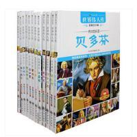 世界伟人传系列全套8册 彩图注音版 莫扎特 拿破仑 毕加索 爱因斯坦 爱迪生传 贝多芬 巴赫 华盛顿 哥伦布 牛顿人物名人传记