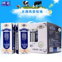 【日期新鲜】欧亚牛奶高品3.5全脂纯牛奶250g*12盒礼盒装早餐抖音