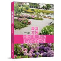 康复花园 理论研究 实际案例 类型 功能 元素 精品景观设计类书籍