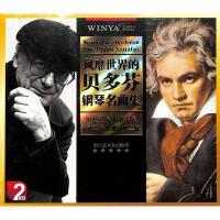 风靡世界的贝多芬钢琴名曲(2CD)