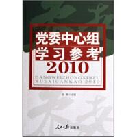 【二手书8成新】党委中心组学习参考2010 袁鲁 人民日报出版社