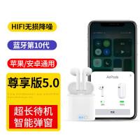 无线蓝牙耳机双耳适用小米oppo华为vivo女生款mini运动红米手机苹果7plus安卓iphone 5.0尊享版智能