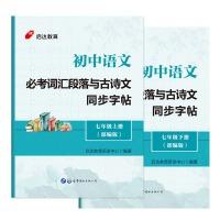 启达教育:初中语文必考词汇段落与古诗文同步字帖・七年级(上册+下册)部编版2本套