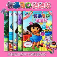 爱探险的朵拉幼儿童卡通3D贴贴画粘贴纸反复贴泡泡贴2-3-4-5-6岁