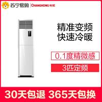 【苏宁易购】Changhong/长虹空调 3匹冷暖变频柜机  KFR-72LW/ZDHIF(W1-J)+A3纯铜管