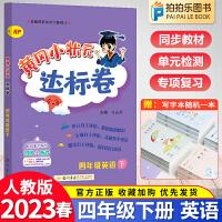 黄冈小状元达标卷四年级下册英语pep 人教版