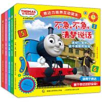 托马斯书籍全套5册不气不气好好说话/托马斯和朋友表达力培养互动读本儿童自主阅读3-6岁宝宝表达力培养教辅 小火车卡通动