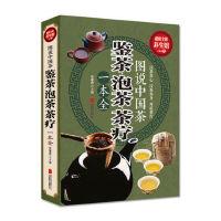 图说中国茶鉴茶泡茶茶疗一本全 识茶品茶茶疗茶膳鉴茶大全 图解版 图说中国茶文化的 书籍 识泡品茶艺术 普洱茶类功夫