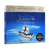 浪漫电子琴cd光盘 车载黑胶唱片纯音乐cd发烧音乐cd汽车CD碟片