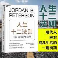 现货 人生十二法则 乔丹 彼得森 著 龙虾教授 成功励志 正能量心理学书籍人生的十二条法则写给每一个挣扎生活的年轻人畅
