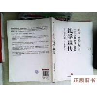 【二手旧书9成新】蚕丝:钱学森传