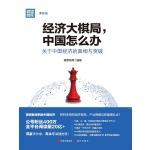 经济大棋局,中国怎么办