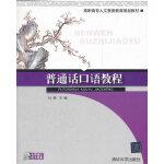 普通话口语教程(高职高专人文素质教育规划教材)