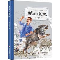 名家动物小说精品・狼王的复仇