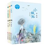 薛涛少年成长系列套装(全三册)