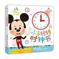 迪士尼宝宝小手转转时钟书