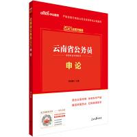 云南公务员考试中公2021云南省公务员录用考试专用教材申论(全新升级)