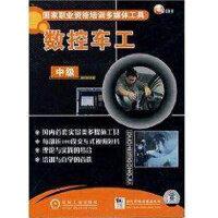 数控车工(中级)国家职业资格培训多媒体工具2CD-R