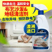 【原装进口 支持拆封试用】澳大利亚GRIFFIN布艺沙发清洁剂地毯干洗剂免水洗去污地毯清洗剂