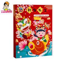 新年手工材料包亲子diy春节元旦手工礼盒礼物幼儿园自制儿童