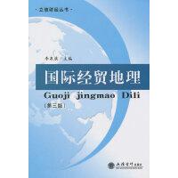 国际经贸地理(第三版)(李泉斌)