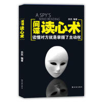 间谍读心术 苏苏 9787544763318 译林出版社[爱知图书专营店]