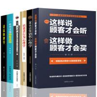 6册销售类书籍畅销书销售心理学汽车房地产保险销售书籍消费者行为心理学销售技巧书籍练口才 销售书籍 市场营销学策划书籍