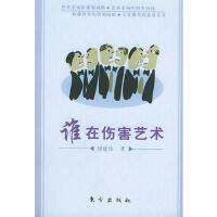 【二手书8成新】谁在伤害艺术 刘建伟 东方出版社