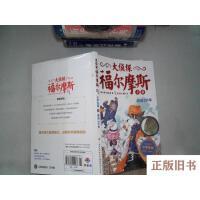 【旧书8成新】大侦探福尔摩斯1 小学生版 追凶20年..