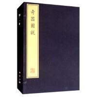rt远西奇器图说录 历史 王征 文物出版社 9787501055470,,文物出版社,9787501055470