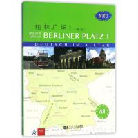 新书--柏林广场1:学生用书+练习用书+词汇手册(套装共3册) 9787560859361 编者:(德)蕾迈克罗尔曼施