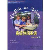 """高级休闲英语(高级英语自学系列教程)(配MP3)――""""专升本""""教材,毕业可获得""""英语教育专业本科""""学历证书"""