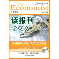 星火_读报刊学英文(经济学家)(附光盘)