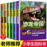 注音正版6册十万个为什么幼儿小学生书籍动物世界恐龙帝国大百科全书儿童漫画书百问百答6-7-8-9-10-12岁少儿科普