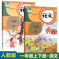 新版人教版小学语文一年级上下册两本教材课本 义务教育教科书 人民教育出版社 语文一上一下 人教版语文1上1下 一年级上