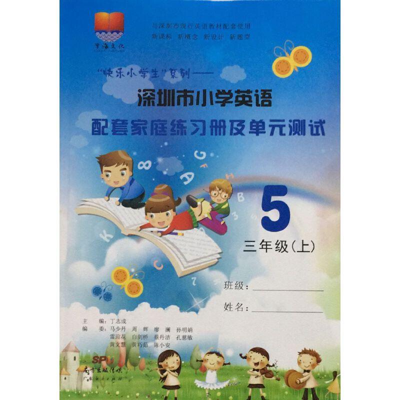 2017秋 深圳市学英语配套家庭练习册及单元测试 3三年级上册牛津