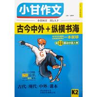 2019版小甘作文 古今中外+纵横书海 高中 K2
