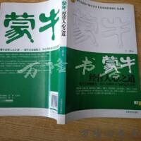 【二手旧书8成新】蒙牛经营人心之道 /王源 中国言实出版社