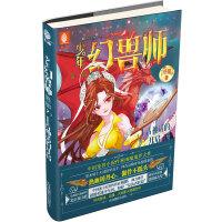 意林少年幻兽师系列7--上古神话的开启