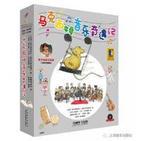 马克西姆音乐奇遇记 套装版 [冰]哈尔弗里多尔.奥拉夫斯多提尔 9787552312546 上海音乐出版社 正版图书