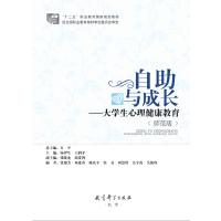 自助与成长:大学生心理健康教育 师范版 方平 教育科学出版社