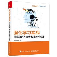 强化学习实战强化学习在阿里的技术演进和业务创新 机器学习优化算法 机器学习人工智能书籍