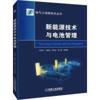 机械:新能源技术与电源管理