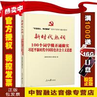 新时代热词 100个词学懂弄通做实习近平新时代中国特色社会主义思想 党政读物党建学习书籍9787511548337人民