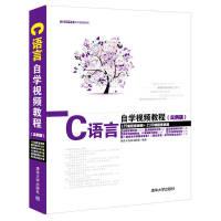 C语言自学视频教程 (实例版) 软件开发自学视频教程软件开发技术联盟 清华大学出版社9787302371113【正版现货